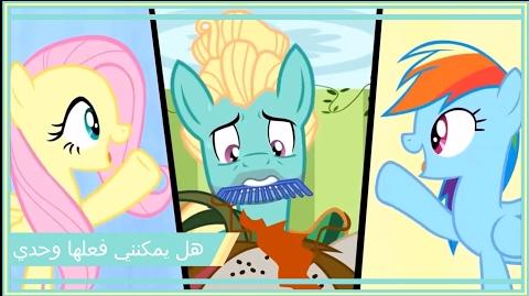 ARABIC My Little Pony Can I Do it on My Own