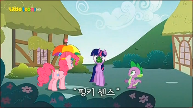 File:S1E15 Title - Korean.png