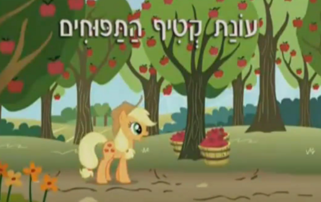 File:S1E4 Title - Hebrew.png