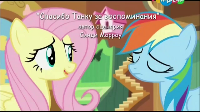 File:S5E5 Title - Russian.png