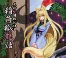 Monster Girl Encyclopedia Stories: Inari - Kitsune Love Chapters