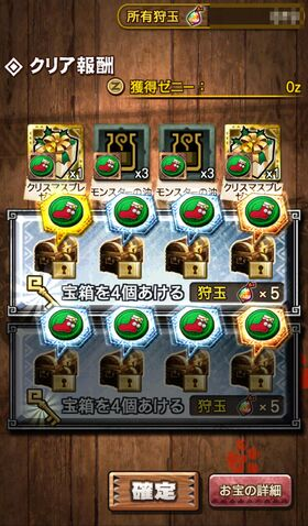 File:MHXR-Gameplay Screenshot 038.jpg