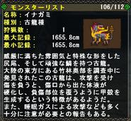FrontierGen-Inagami Info Box