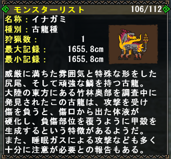 File:FrontierGen-Inagami Info Box.png
