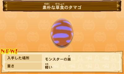 File:MHST-Gameplay Screenshot 030.jpg