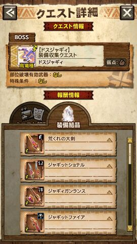 File:MHXR-Gameplay Screenshot 011.jpg