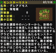 FrontierGen-Gureadomosu Info Box