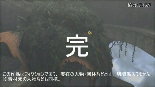 File:FrontierGen-Yama Kurai Screenshot 005.png