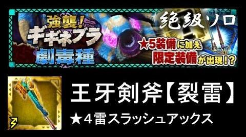 【MHXR】強襲!ギギネブラ劇毒種 絶級 ソロ ★4雷スラッシュアックス【モンハンエクスプロア】