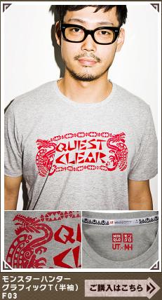 File:MHP3-MHP3 x UT T-Shirt 006.jpg
