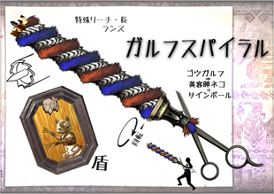 File:MHFG-Famitsu Contest Gougarf Lance 001.jpg