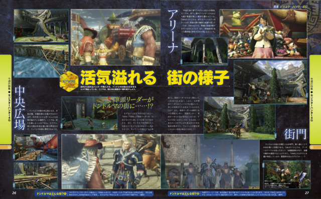 File:MH4G-Famitsu Scan 07-31-14 003.png