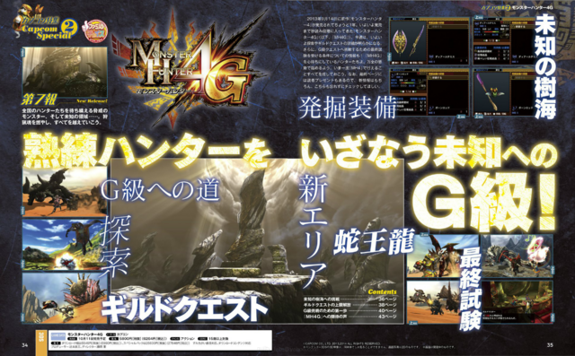 File:MH4G-Famitsu Scan 9-25-14 001.png