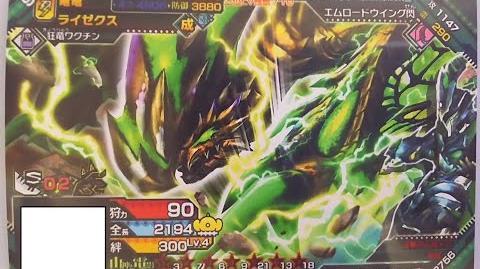 モンスターハンタースピリッツ狩魂02弾 山神と電影 電竜ライゼクス金冠育成:成体になったので恒例の「燼滅刃ディノバルド狩り」です!