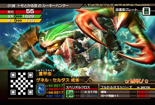 File:MHSP-Seltas Queen Adult Monster Card 001.jpg