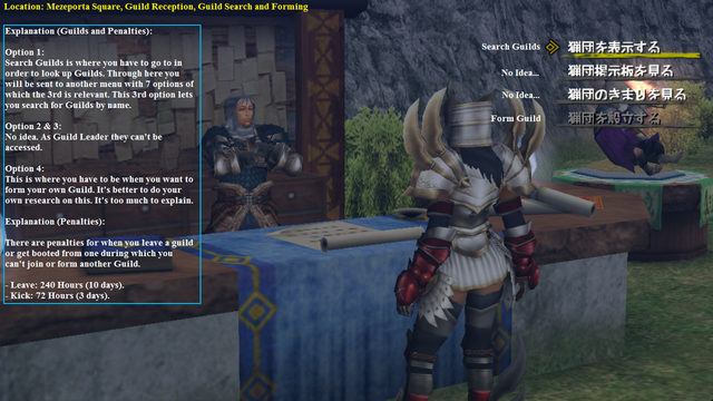 File:MHFO Guild Reception Guild Search and Forming Explanation.png