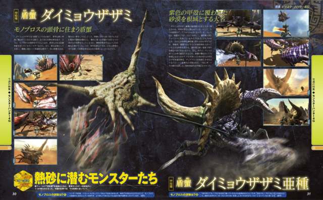 File:MH4G-Famitsu Scan 07-31-14 005.png