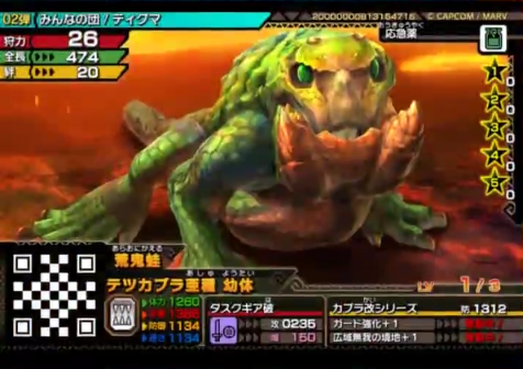 File:MHSP-Berserk Tetsucabra Juvenile Monster Card 001.png