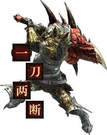File:MHO-Great Sword Equipment Render 001.png