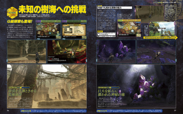 File:MH4G-Famitsu Scan 9-25-14 002.png