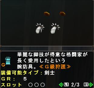 GP Armor (SFIV GP Gloves)