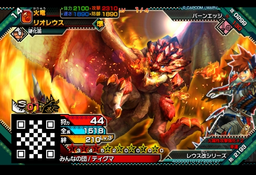File:MHSpirits-Rathalos Juvenile Monster Card 002.jpg