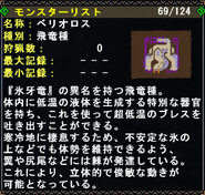 FrontierGen-Barioth Info Box