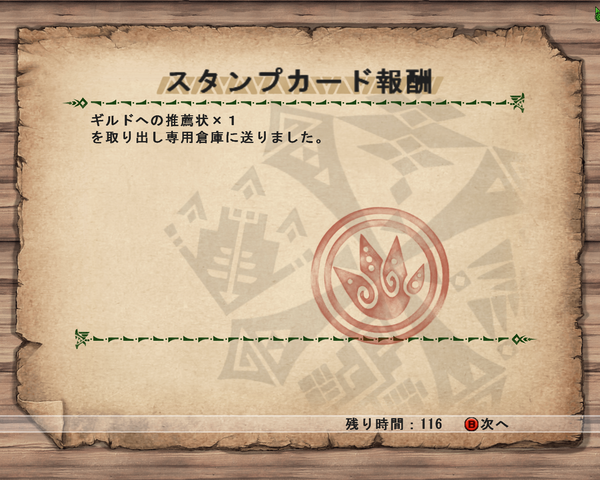 File:Stamp Reward Screen 2.png