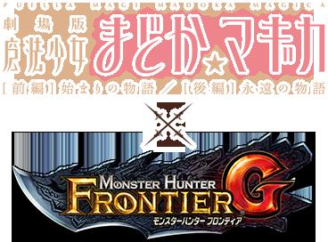 File:Logo-Puella Magi Madoka Magica x MHF-G.png