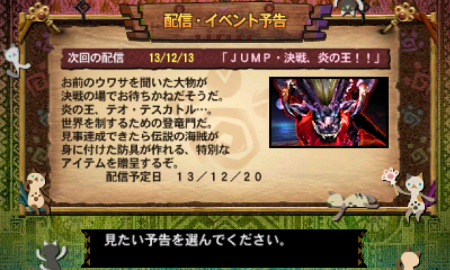 File:MH4 12-20-13 Preview.png