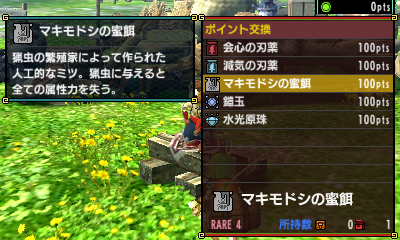 File:MHGen-Gameplay Screenshot 007.jpg