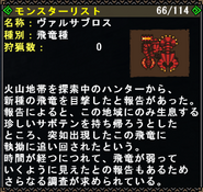 FrontierGen-Varusaburosu Info Box