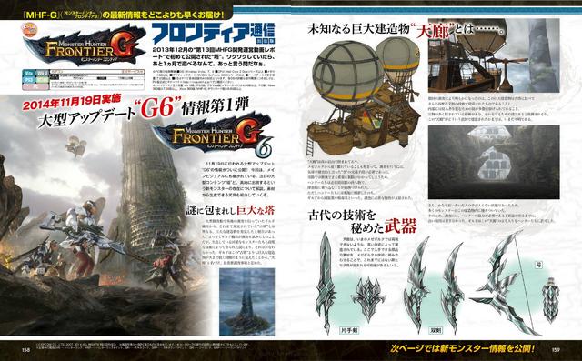 File:MHF-G6-Famitsu Scan 11-06-14 001.png