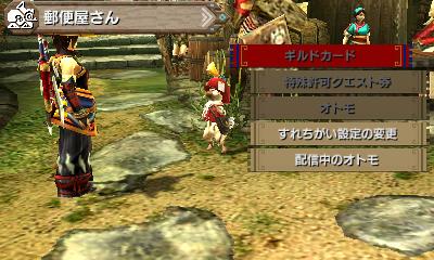 File:MHGen-Yukumo Village Screenshot 012.jpg
