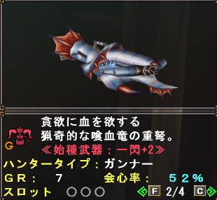 File:Shishu Weapon (Baru HBG).png