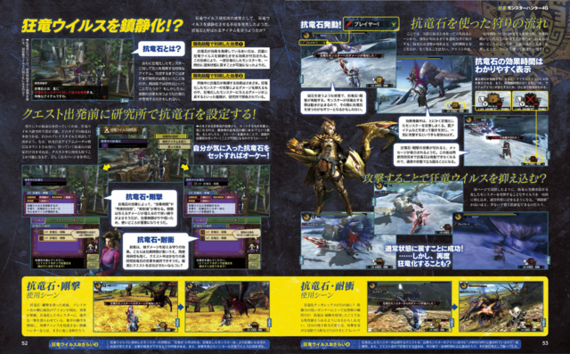File:MH4G-Famitsu Scan 10-09-14 003.png
