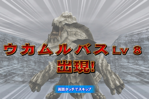 File:MHMH-Ukanlos Screenshot 001.jpg
