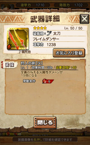 File:MHXR-Gameplay Screenshot 060.jpg