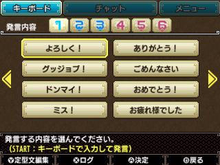 File:MHGen-Gameplay Screenshot 053.jpg