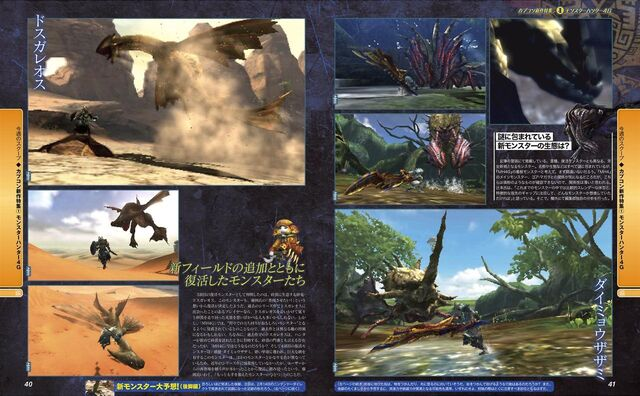 File:Famitsu 5-8-2014 Scan 006.jpg