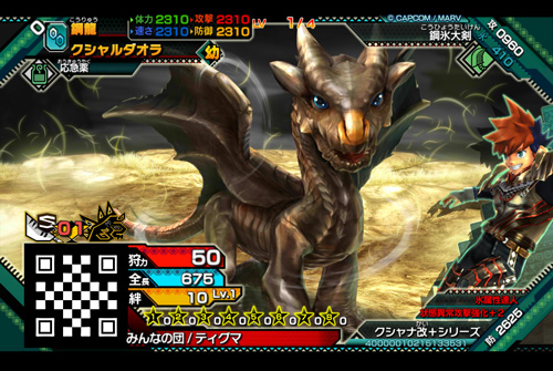 File:MHSP-Kushala Daora Juvenile Monster Card 001.jpg