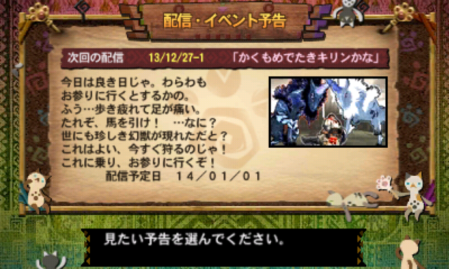 File:MH4 01-01-14 Preview.png