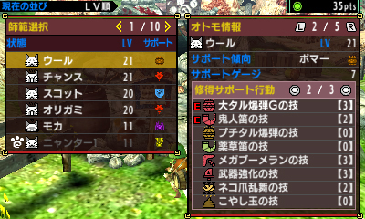 File:MHGen-Nyanta Screenshot 019.jpg