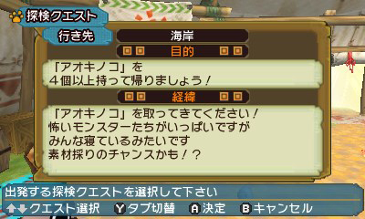 File:MHDFVDX-Gameplay Screenshot 022.jpg
