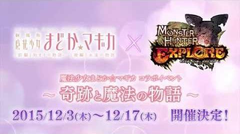 モンスターハンター エクスプロア 『魔法少女まどか☆マギカ コラボ紹介ムービー』