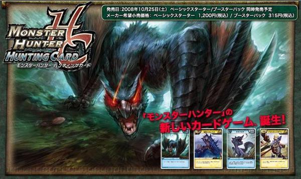 File:Capcom huntingcard.jpg