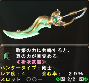 File:Prayer Weapon (Prayer GS).png