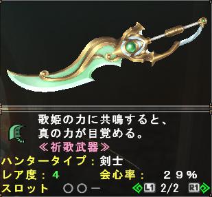 Prayer Weapon (Prayer GS)