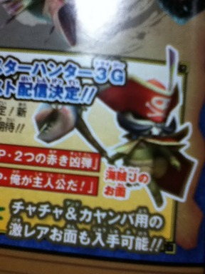 MH3G-Collaboration Pirate J Mask