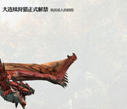 MHO-Rathalos Artwork 002